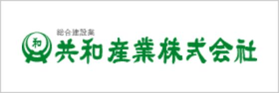 総合建設業 共和産業株式会社